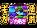 『Pスーパー海物語IN沖縄2 ③』ギガ魚群・遂に出現★12時間超のメガ実践!