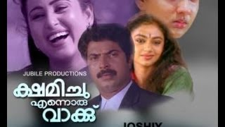 Video Kshamichu Ennoru Vakku 1986: Malayalam Full Movie | Mammootty | Geetha | Shobana | Urvashi MP3, 3GP, MP4, WEBM, AVI, FLV Mei 2018