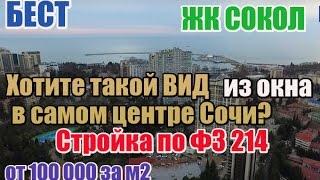 ЖК Сокол Сочи