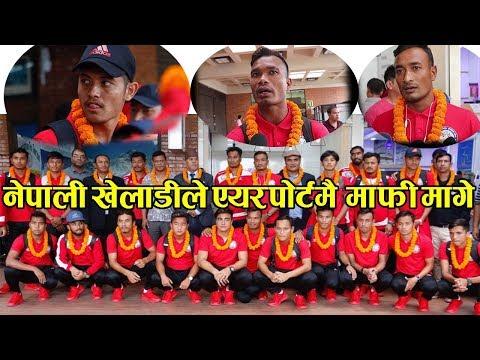 (भाबुक हुदै नेपाली खेलाडी फर्किए घर, माफी माग्दै भने सबै सपना चकनाचुर भयो - Bimal Gharti Magar & Team - Duration: 12 minutes.)