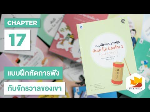 readership | chapter 17 | แบบฝึกหัดการฟัง มินนะ โนะ นิฮงโกะ 1 [2nd Edition]