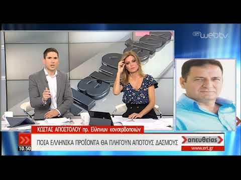 Πως επηρεάζουν την Ελλάδα οι δασμοί Τραμπ | 04/10/2019 | ΕΡΤ