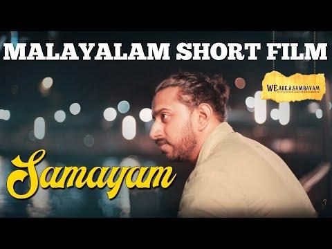 Samayam | സമയം Malayalam Short Film