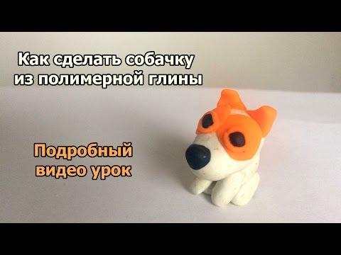 Как сделать собачку из полимерной глины? Подробный видео урок