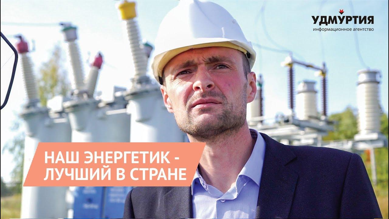 Специалист Удмуртэнерго стал «лучшим энергетиком» России