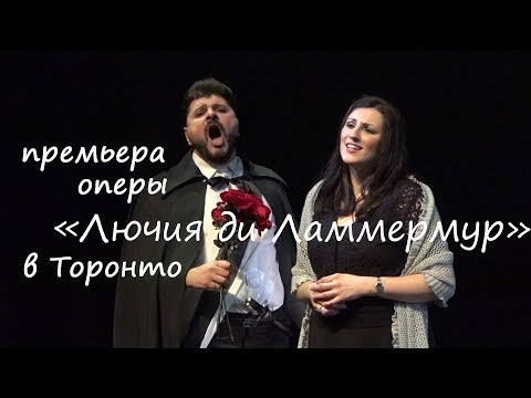 Премьера оперы Гаэтано Доницетти «Лючия ди Ламмермур» в Торонто