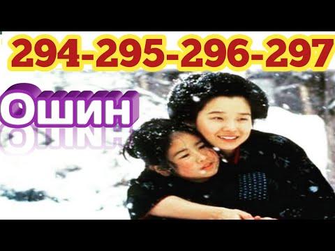 Ошин 294- 295- 296- 297 oshin 294 qism