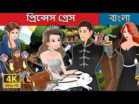 প্রিন্সেস গ্রেস   Princess Grace Story in Bengali   Bengali Fairy Tales