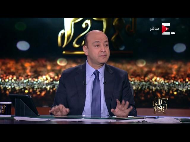 كل يوم - عمرو اديب: مش ممكن 3/4 البلد تجارة إنجلش