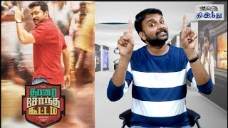 Video Thaanaa Serndha Koottam Review | TSK | Suriya | Keerthi Suresh | Ramya Krishnan | Selfie Review MP3, 3GP, MP4, WEBM, AVI, FLV Maret 2018