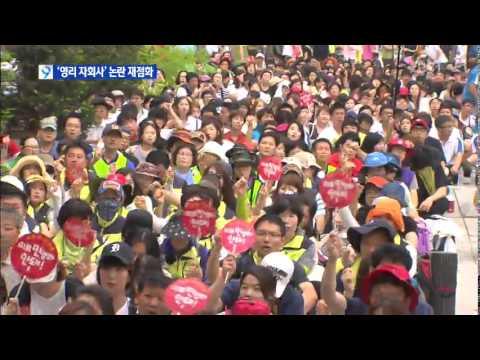 병원 '영리 자회사 허용', 의료 민영화 논란 재점화