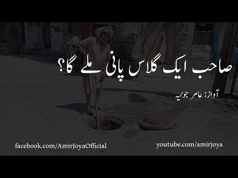 Quotes about life - Ek Glass Pani  Urdu Story  Heart Touching Quotes
