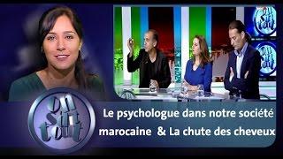 On s'dit tout : Le psychologue dans notre société marocaine & La chute des cheveux