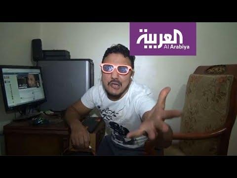 العرب اليوم - شاهد: شاب مصري يُقلِّد المشاهير