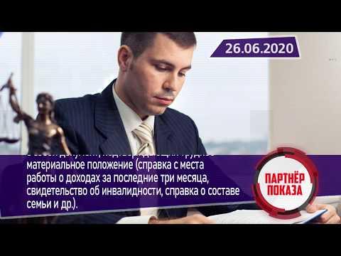 Новостная лента Телеканала Интекс 26.06.20.
