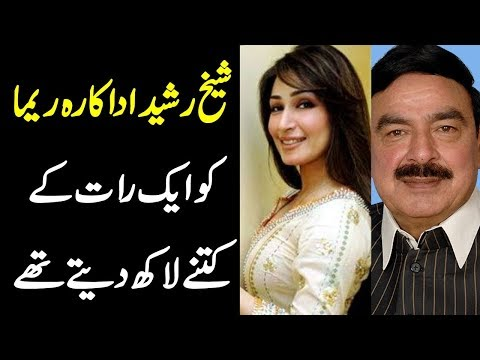 Shaikh Raheed And Pakistan Actress Reema Khan / Urdu & Hindi