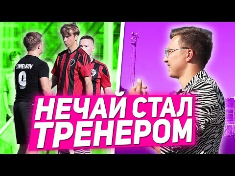В ЭПИЦЕНТРЕ КОНФЛИКТА МАТЧ ТВ И АМКАЛА // микрофон на тренере онлайн видео
