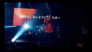 Video THE ORAL CIGARETTES「ONE'S AGAIN」 at 大阪城ホール (2018/2/15) MP3, 3GP, MP4, WEBM, AVI, FLV Januari 2019