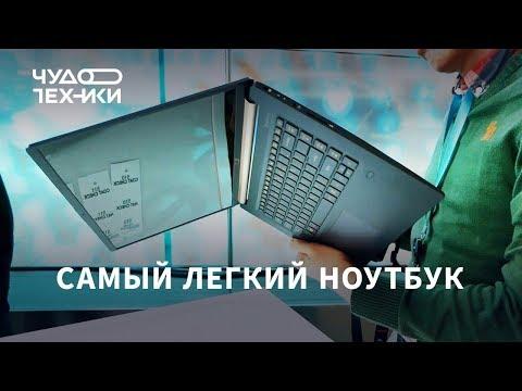 Быстрый обзор   cамый легкий ноутбук 15\