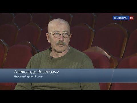 О Зените, медиках и советской бытности. Александр Розенбаум, народный артист России