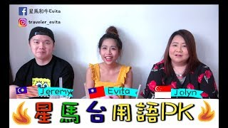 Video [新加坡日記]星馬台中文用詞PK賽!第一彈~ MP3, 3GP, MP4, WEBM, AVI, FLV April 2019