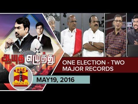 -19-05-2016-Ayutha-Ezhuthu--One-Election--Two-Major-Records-Thanthi-TV