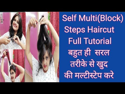 Self New Block Haircut/मल्टी स्टेप खुद काटे/Self multi haircut/How to cut self Haircut full tutorial