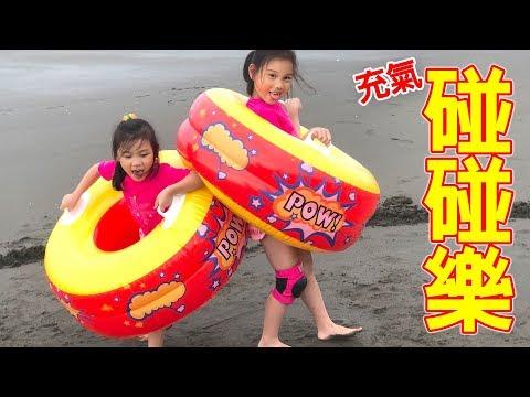 充氣碰碰樂 INDEX body bopper 幼兒充氣碰碰球 在海邊的沙灘玩的遊戲 互相推倒吧 碰撞球 Sunny Yummy running toys 跟玩具開箱