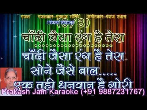 Video Chandi Jaisa Rang Hai Tera (3 Stanzas) Demo Ghazal Karaoke With Hindi Lyrics (By Prakash Jain) download in MP3, 3GP, MP4, WEBM, AVI, FLV January 2017
