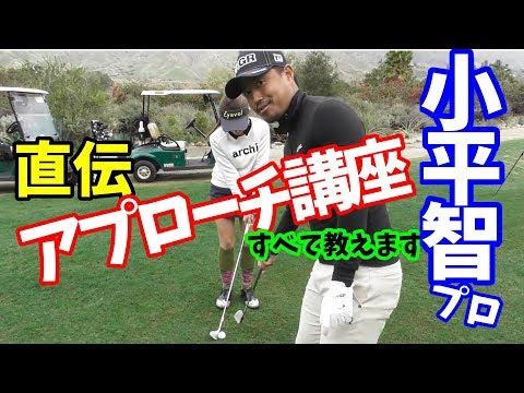 【ゴルフレッスン】小平智プロ直伝!アプローチのすべて教えます …