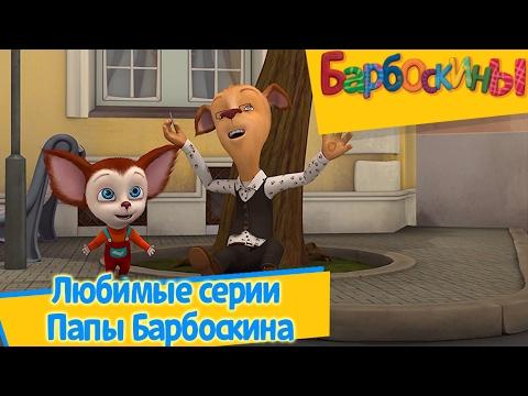Барбоскины - 🔥😂 Любимые серии Папы Барбоскина 😂🔥 (Сборник) 2017 год (видео)