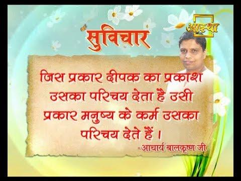 Manushya Karam Hi Uska Prichay Karata Hai