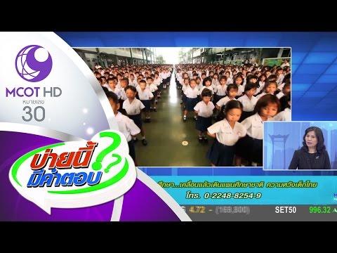 บ่ายนี้มีคำตอบ (24 เม.ย.60) สภาการศึกษา เคลื่อนแล้วเดินแผนศึกษาชาติ ความหวังเด็กไทย | 9 MCOT HD