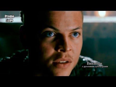 Викинги 5 сезон 9 серия - Расширенное промо с русскими субтитрами // Vikings 5x09 Extended Promo