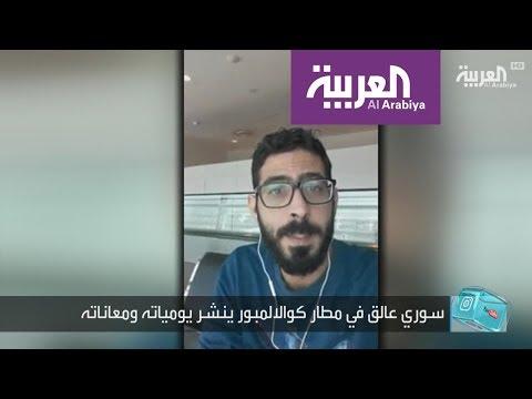 العرب اليوم - شاهد: سوري يعيش في مطار ماليزي ولا يستطيع مغادرته