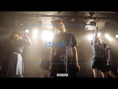 CYNHN(スウィーニー)「はりぼて」 one man LIVE movie