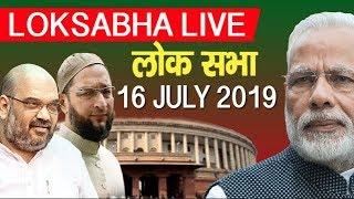 देखिये Live लोकसभा की कार्यवाही शुरू  ! Loksabha Live 16 July 2019 |  FWF INDIA NEWS