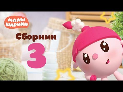 Малышарики - Обучающий мультик для малышей - Все серии подряд - Сборник 3 (видео)