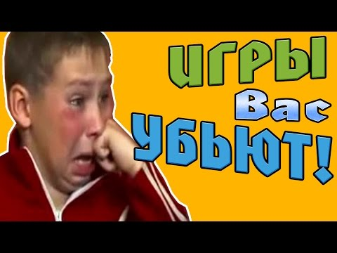 ИГРЫ УБИВАЮТ ДЕТЕЙ!!! (видео)