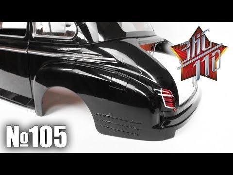 ЗИС-110   Сборка выпуска №105 (DeAgostini)