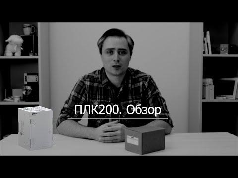 Обзор линейки контроллеров ПЛК200