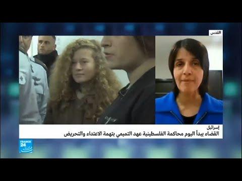 العرب اليوم - القضاء العسكري الإسرائيلي يبدأ محاكمة الفلسطينية عهد التميمي في