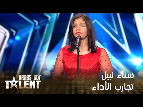 برنامج Arabs Got Talent يستقبل حفيدة أم كلثوم ولجنة التحكيم تفاجأ بقرابتهما