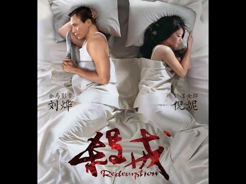 杀戒 Redemption(2013)Engsub