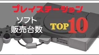 初代プレステ ソフト売り上げ本数 ベスト10