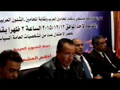 سيد عبدالغنى : يفتتح الجلسة ويلقى بيان لجنة فلسطين فى اليوم العالمى