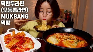 Video 떡만두라면(비비왕만두,오동통라면) 먹방korean ramen mukbang ラメン  拉面 المعكرونة الفورية mgain83 MP3, 3GP, MP4, WEBM, AVI, FLV Desember 2018
