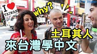 Video 土耳其老師學中文為什麼選台灣不選中國?第一次吃台灣美食就愛上?- (老外瘋台灣) MP3, 3GP, MP4, WEBM, AVI, FLV Januari 2019