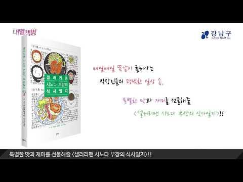 강남구청내일책방_샐러리맨 시노다 부장의 식사일지(어른을 위한 도서)