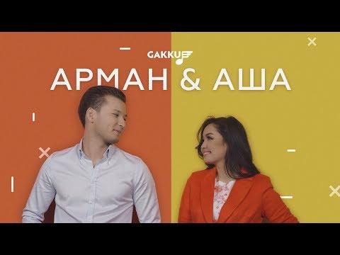 Арман & Аша - Жараламағын (Жаңа Бейнебаян)